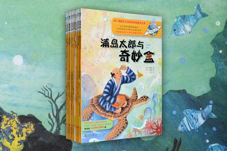 """世界童话大系""""童话联合国·亚洲""""系列11册,精选幸福之花、浦岛太郎、无眉虎、马头琴等中、日、韩、印、越、蒙等亚洲各国经典童话,各国优秀插画大师联袂打造,全彩图文,插画精美,赏心悦目。书后还有对各国的介绍以及相关小游戏,让孩子们在读故事之余感受外面精彩的世界。定价176元,现团购价49.9元,全国包快递!"""