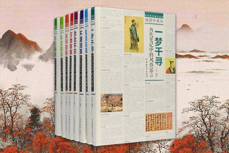 (精)历代笔记精华系列(插图珍藏版)(套装共8册)