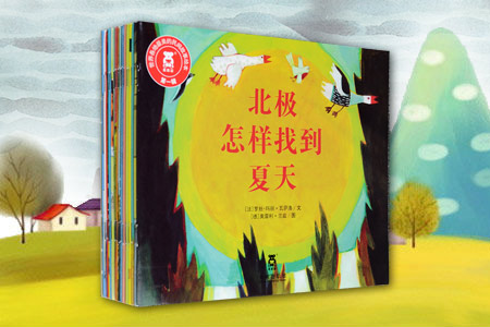 引进版《世界各地蕞美的民间故事绘本》第一辑全20册,中国大陆第壹次全方位、大批量引进的珍藏版世界经典民间故事,精选加拿大、俄罗斯、波兰、捷克、法国、印度、澳大利亚等世界各个国家的美丽传说和精彩寓言,地域特色鲜明,民族风情浓郁,文字清新质朴,绘画风格更是琳琅满目、美不胜收。装帧精美,铜版纸全彩图文,适合3岁以上读者阅读。定价156元,现团购价66元,全国包快递!