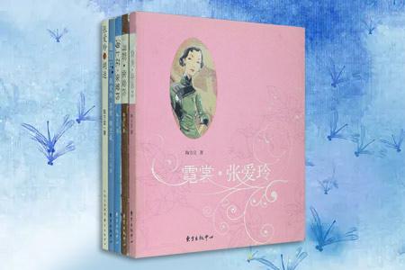 团购:张爱玲相关5册