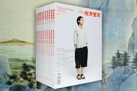 团购:东方艺术-国画12册