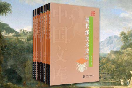 团购:中国文库第一辑:外国美术史话9册