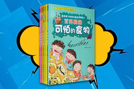 团购:激发孩子阅读兴趣的300个百科揭秘5册
