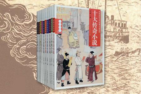 名家赏析历代短篇小说系列(套装共10册)