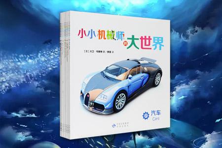 团购:小小机械师的大世界10册