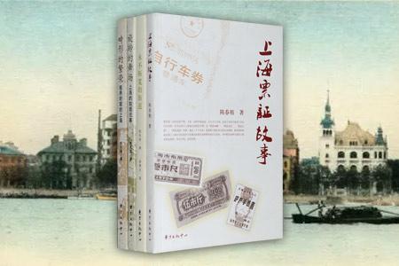 团购:上海往事4册
