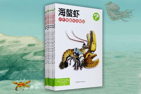 小牛顿趣味动物馆第六辑(套装共8册)