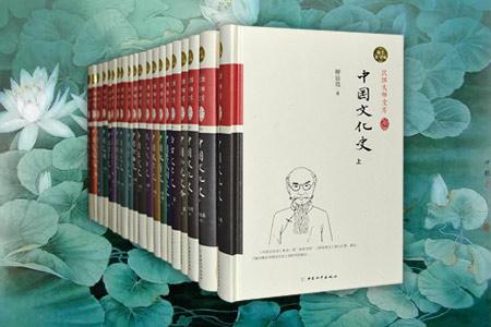 民国大师文库之史学部(精装索引版)(套装共20册)