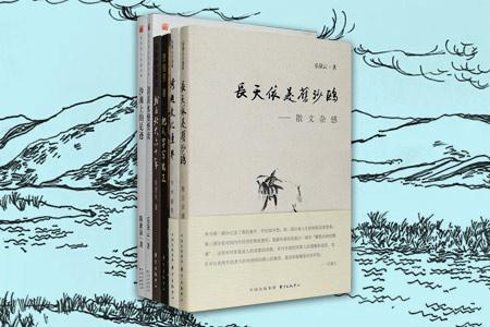 团购:学人自述与自选集6册