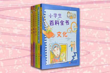 小学生百科全书(1-5)