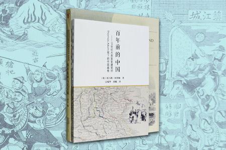 团购:西洋版画与北京城+百年前的中国