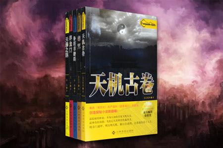 团购:终极秘密悬疑小说系列5册