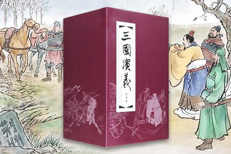 三国演义-三十册精编版-绘画本
