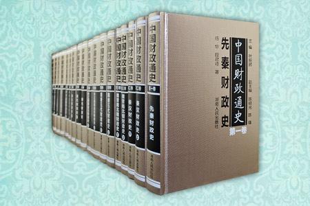 《中国财政通史》精装全10卷18册