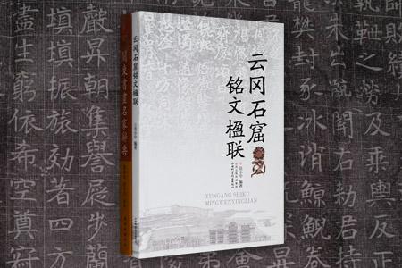 团购:关东书画名家辞典+云冈石窟铭文楹联