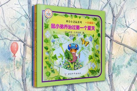 神奇小老鼠系列:鼠小妞蒂娜的贝壳城堡+鼠小弟乔治的水上乐队+鼠小妞蒂娜的救生衣+鼠小弟乔治过个夏天(共4)
