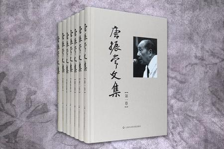 《唐振常文集》精装全7册