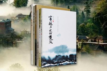 团购:寻梦中国6册