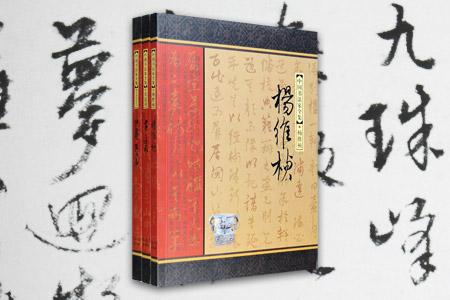 团购:中国书法家全集3册