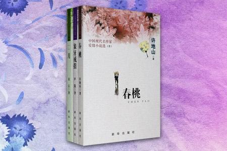 团购:中国现代名作家爱情小说选3册