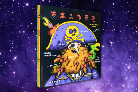 麦田绘本馆: 恐龙工作原理+海盗工作原理(共2册)