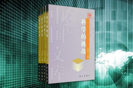 团购:中国文库第一辑·科学系列4册