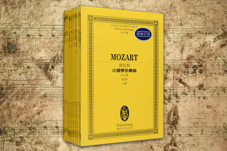 团购:全国音乐院系教学总谱系列·莫扎特10种