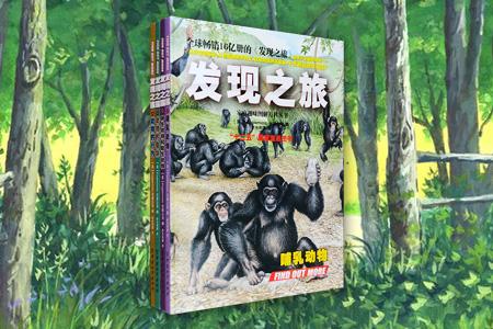 (精)发现之旅:有趣的动物·全四册