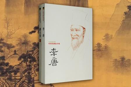 团购:中国名画家全集·李唐+潘天寿