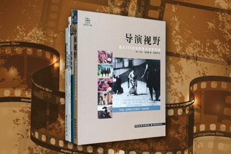 """电影相关4册:《遇见250位世界著名电影导演》,焦雄屏翻译,科恩兄弟作序,基本涵盖了自电影诞生以来世界电影史上的重要作品;《电影明星们》从经济、社会、文化、美学和神话角度研究""""电影明星""""现象;《港台电影研究》22篇论文从历史、文化和审美等不同角度,对香港电影和台湾电影进行了多方面的研究和评介;《电影摄影创作》以经验与创作、批评与阐释两部分对电影摄影创作进行系统论述。定价154元,现团购价39元,全"""