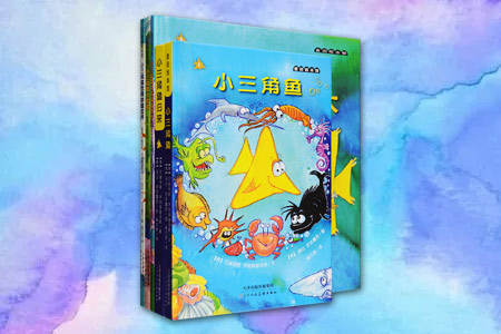 麦田绘本馆: 小三角鱼(大小共5册)