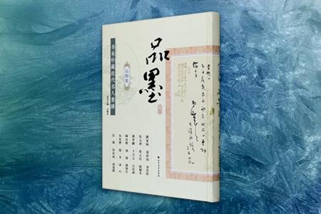 名家珍藏近代名人墨迹·长物集:品墨(钤印本)
