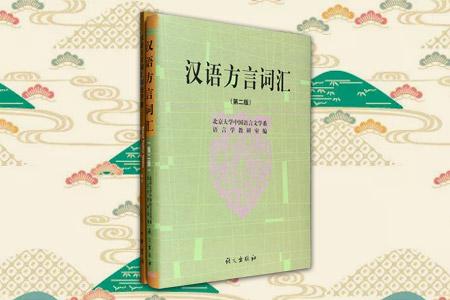 团购:汉语方言词汇2册
