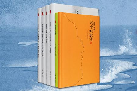 团购:周国平作品6册