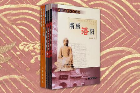 团购:中华文明与历史4册