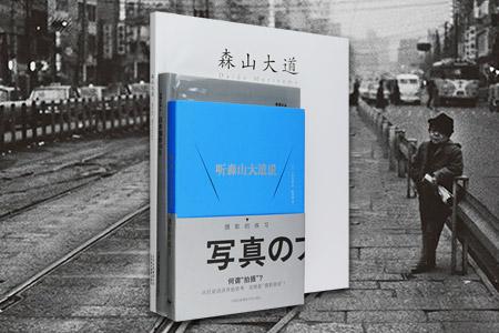 团购:森山大道2种+日本摄影50年
