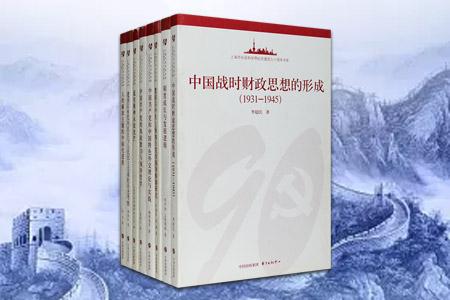团购:上海市社会科学界纪念建党九十周年书系8册
