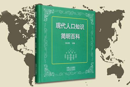 现代人口知识简明百科