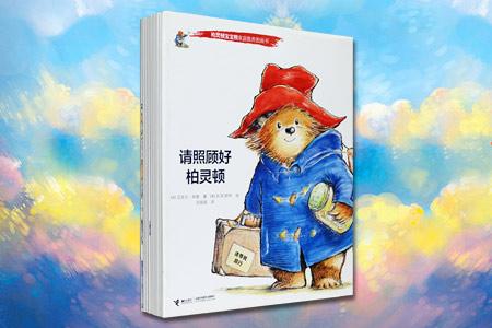 团购:柏灵顿宝宝熊家庭教养图画书10册