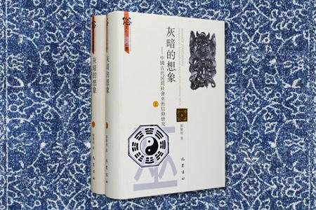 中国古代民间社会巫术信仰研究:灰暗的想象