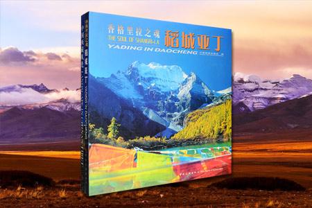 团购:香格里拉之魂:稻城亚丁+中国西藏风光