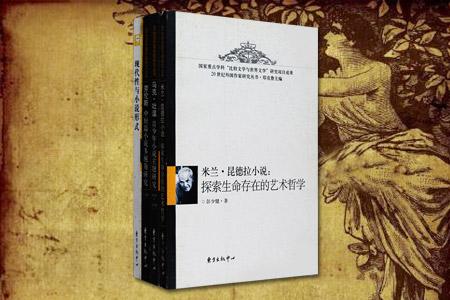 团购:文学研究4种