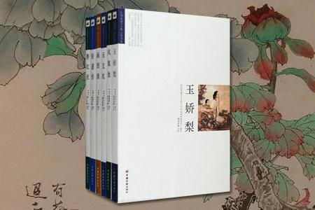 团购:明清典藏·才子佳人小说6册