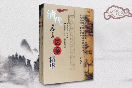 团购:清代名医医案+医话精华