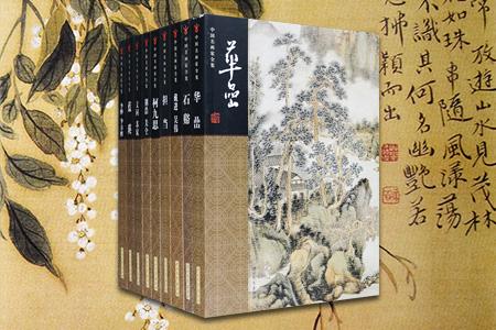 团购:中国名画家全集9册