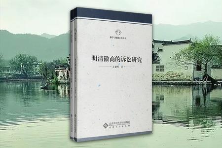 团购:徽学与地域文化丛书2册