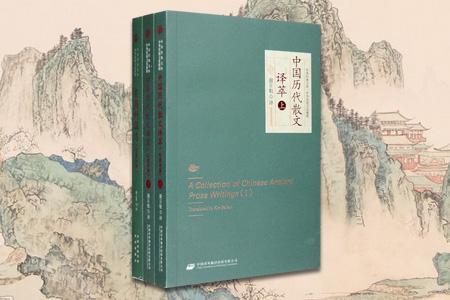 团购:中译经典文库中华传统文化精粹2种