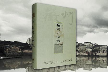 徽州人物志(2009/1)