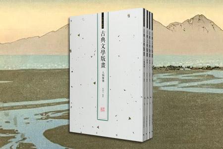 中国古版画·古典文学版画:戏曲一,二、小说、杂著、人物像传(全4册)