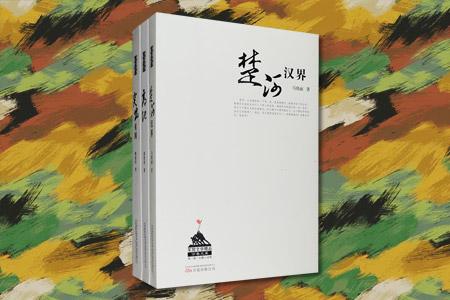 团购:军旅文学精品万卷文库3册